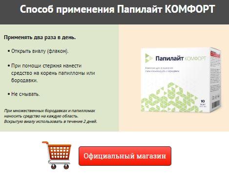 папилайт купить в аптеке в новосибирске